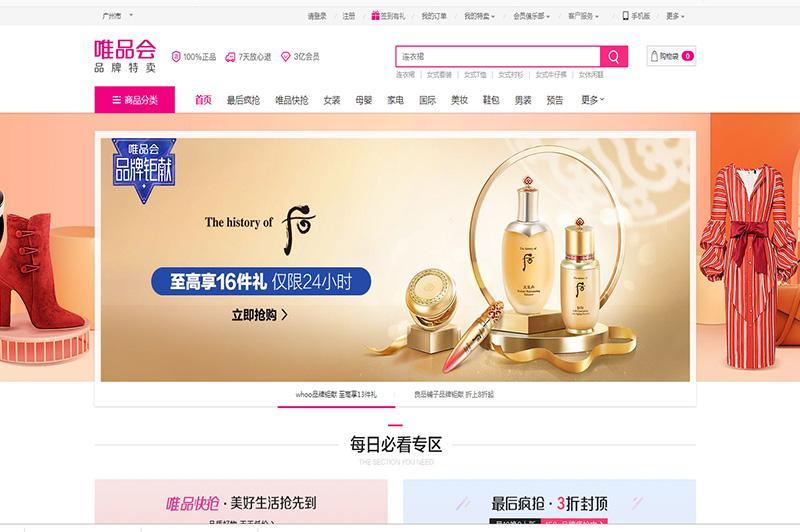 đây là một trong những website tại Trung Quốc chú trọng vào việc giảm giá, flash sale các thương hiệu nổi tiếng